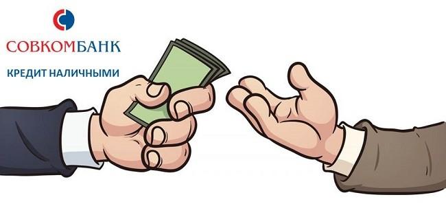 Взять кредит наличными: Совкомбанк