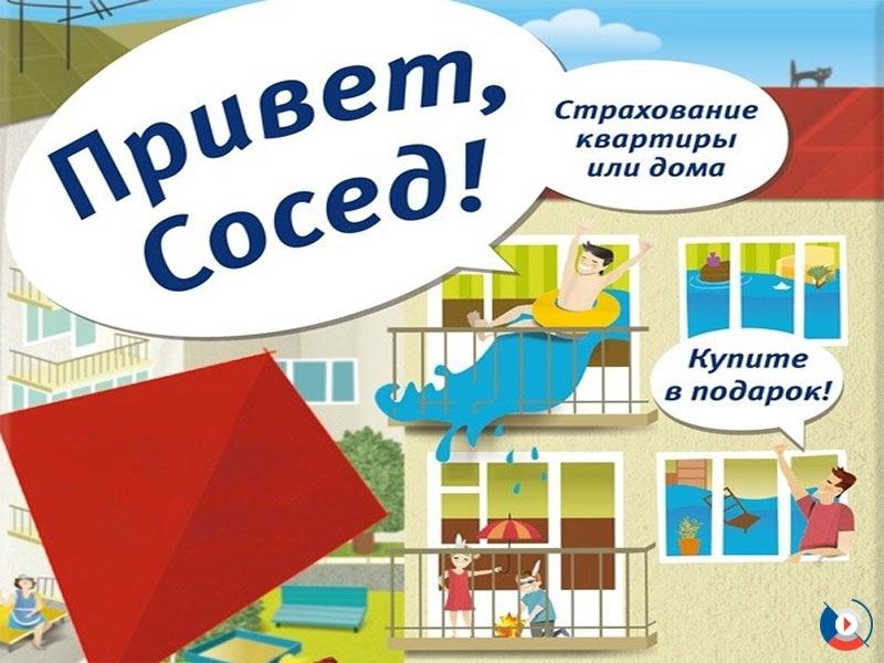 """Страхование ВТБ """"Привет, сосед"""""""