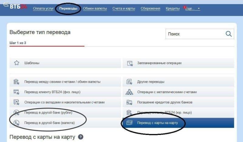 Перевод с ВТБ на Тинькофф: комиссия