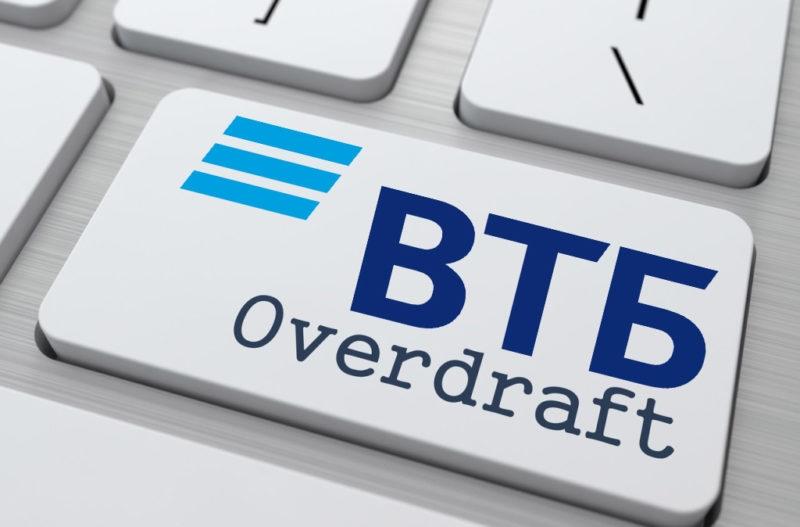 Овердрафт ВТБ для юридических лиц: условия