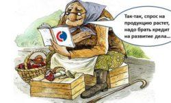 Совкомбанк: кредит для пенсионеров до 85 лет