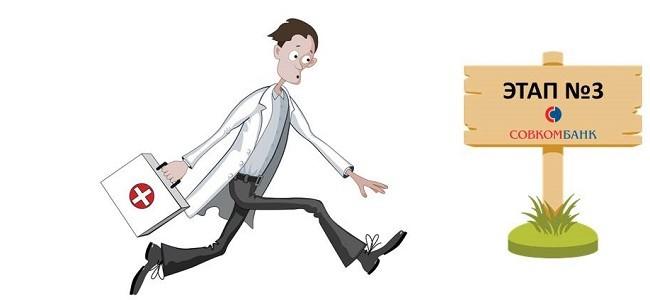 3 этап Кредитного доктора от Совкомбанка