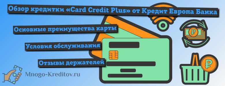 Кредитная карта Card Credit Plus от Кредит Европа Банка — условия и отзывы