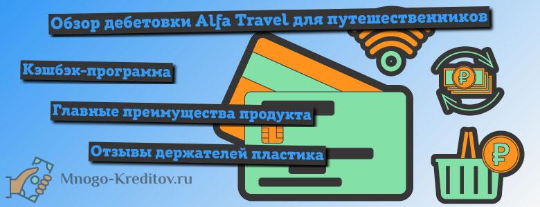 Дебетовая карта Alfa Travel от Альфа-Банка — условия и отзывы