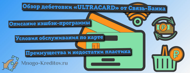 ULTRACARD (Ультракарта) от Связь-Банк с 10% кэшбек и 5% ПНО