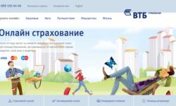 ВТБ: страхование квартиры