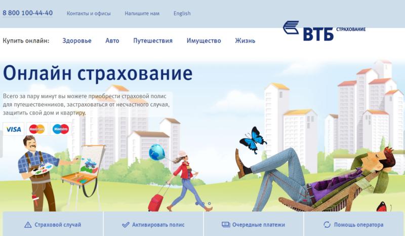 Полис «ПреИмущество для Квартиры» от ВТБ