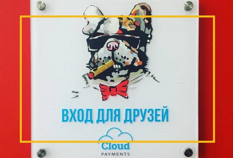 История разработки и развития уникального платежного сервиса CloudPayments