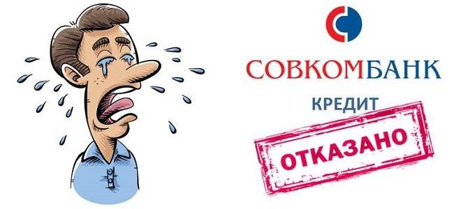Совкомбанк не одобрил кредит - причины