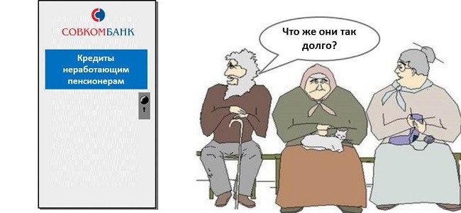 Совкомбанк: кредит неработающим пенсионерам