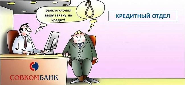 Совкомбанк: как узнать, одобрен ли кредит