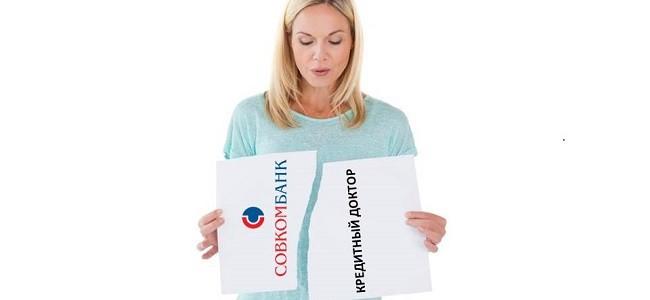 Как отказаться от Кредитного доктора в Совкомбанке