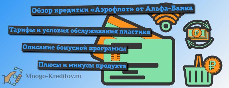 Кредитная карта «Аэрофлот» от Альфа-Банка — условия и отзывы