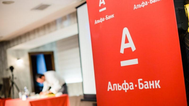 Облигации Альфа-Банка: доходность
