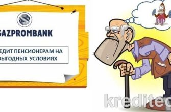 Кредит пенсионерам в Газпромбанке: условия