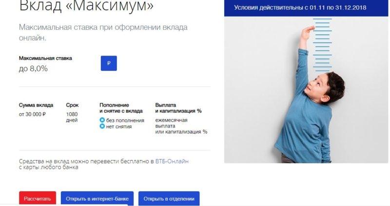 Банк ВТБ: вклады для пенсионеров