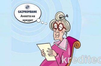 Заявление анкета на получение кредита в Газпромбанк - образец заполнения