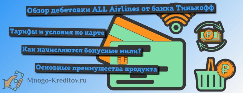 Дебетовая карта ALL Airlines от Тинькофф Банка — условия и отзывы