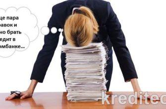 Газпромбанк: документы для кредита физическому лицу