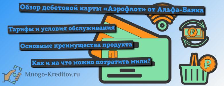 Отзывы клиентов о кредитных картах Альфа-Банка