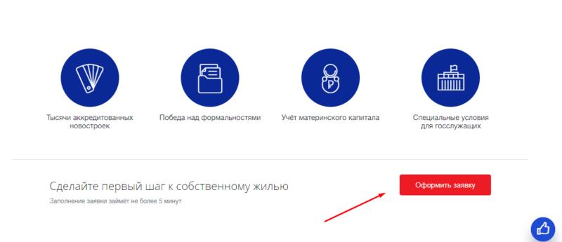 Онлайн-заявка на ипотеку ВТБ: как подать