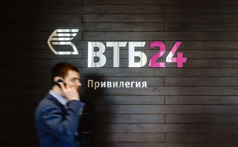 ВТБ Привилегия: телефон горячей линии
