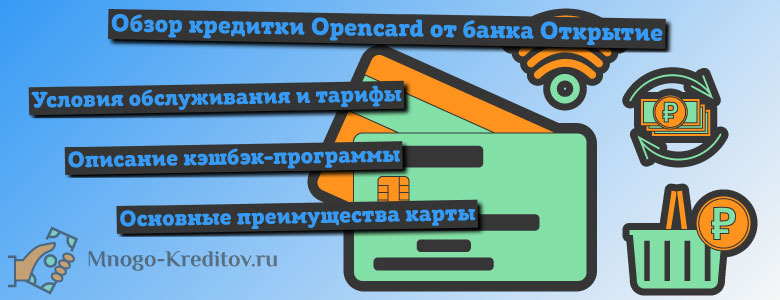 Кредитная карта Opencard от банка Открытие — условия и отзывы