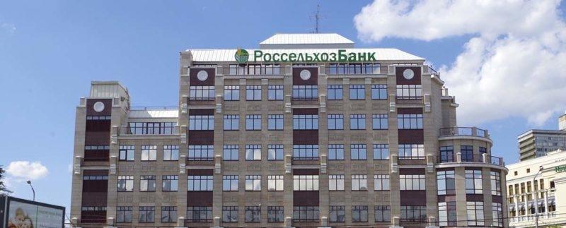 Россельхозбанк: справка по форме банка