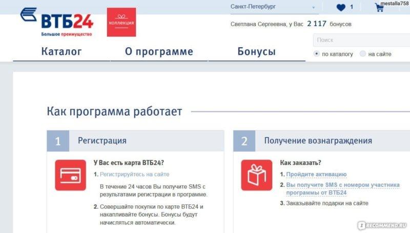 Бонусная программа ВТБ Коллекция: регистрация