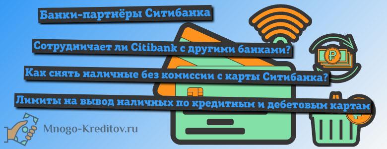 Банки-партнёры Ситибанка для снятия наличных без комиссии