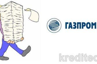 Газпромбанк: документы для рефинансирования ипотеки