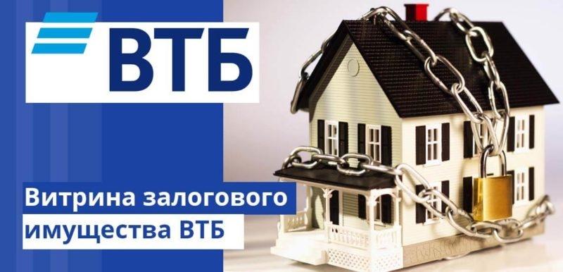 ВТБ: продажа залогового имущества