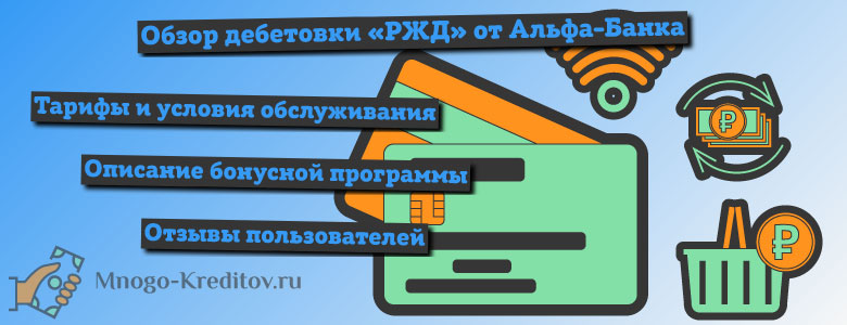 Дебетовая карта «РЖД» от Альфа-Банка — условия, отзывы и онлайн-заявка