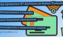 Кредитная карта S7 Airlines от Тинькофф Банка — условия и отзывы
