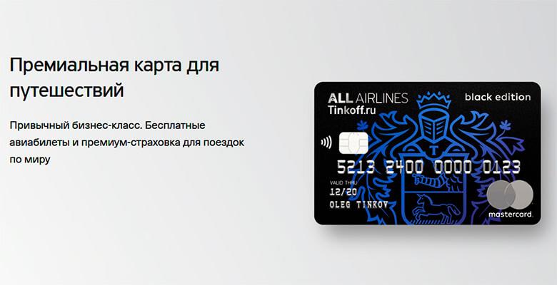 тинькофф драйв банк дебетовая карта условия обслуживания отзывы