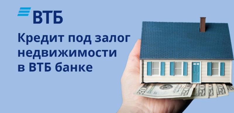 ВТБ: кредит под залог недвижимости