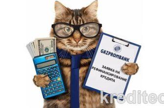 Заявка на рефинансирование в Газпромбанке