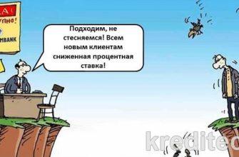 Процентная ставка по ипотечному кредиту в Газпромбанке