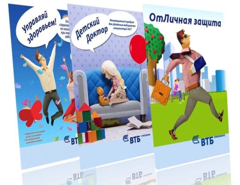 ВТБ: страхование ДМС для физических лиц