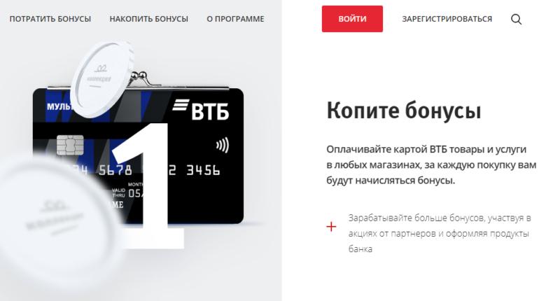 Как потратить бонусы ВТБ 24 Коллекция