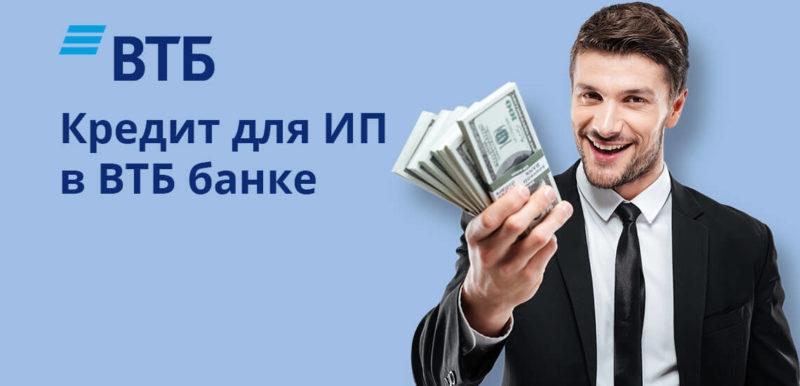 ВТБ: кредит для ИП