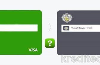 Перевести деньги с кредитной карты Сбербанка на карту Тинькофф