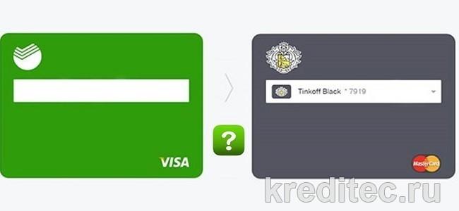 сравнить кредитные карты сбербанка и тинькофф