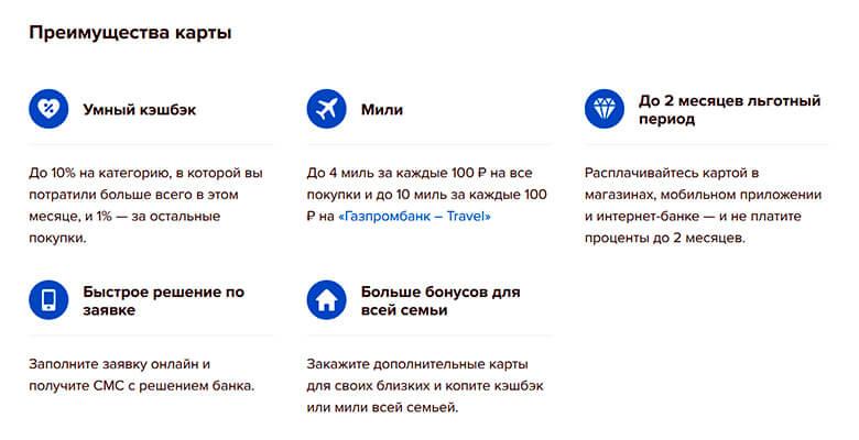 Кредитная «Умная карта» Visa Gold от Газпромбанка — условия и отзывы