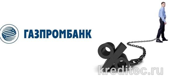 газпромбанк отсрочка платежа по кредиту