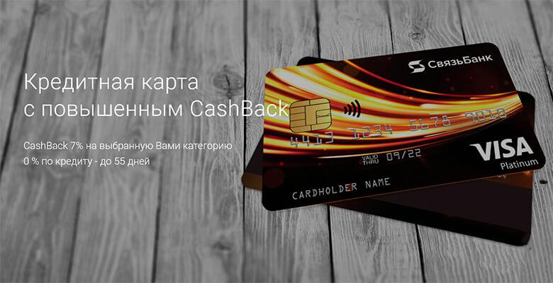 Кредитная карта Связь-Банка с повышенным CashBack
