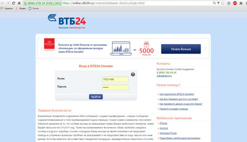 Как оплатить коммунальные услуги через ВТБ онлайн