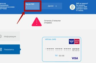 """Виртуальная карта """"Почта Банка"""": онлайн-возможности и 3 преимущества"""