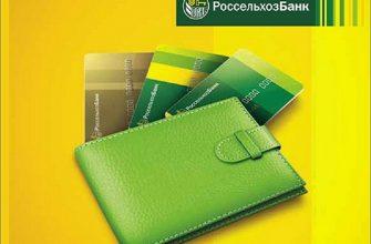 Как положить деньги на телефон с карты Россельхозбанка