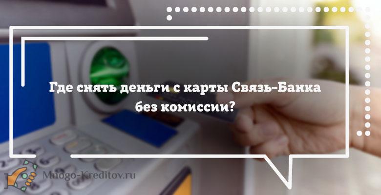 Банки-партнёры Связь-Банка для снятия наличных без комиссии